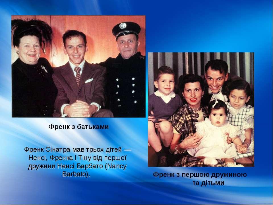 Френк Сінатра мав трьох дітей — Ненсі, Френка і Тіну від першої дружини Ненсі...