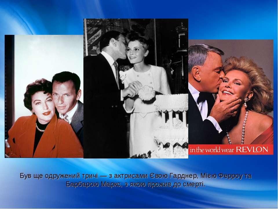 Був ще одружений тричі — з актрисами Євою Гарднер, Мією Ферроу та Барбарою Ма...