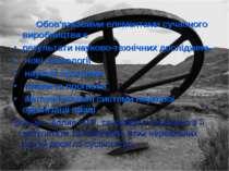 Обов'язковими елементами сучасного виробництва є результати науково-технічних...