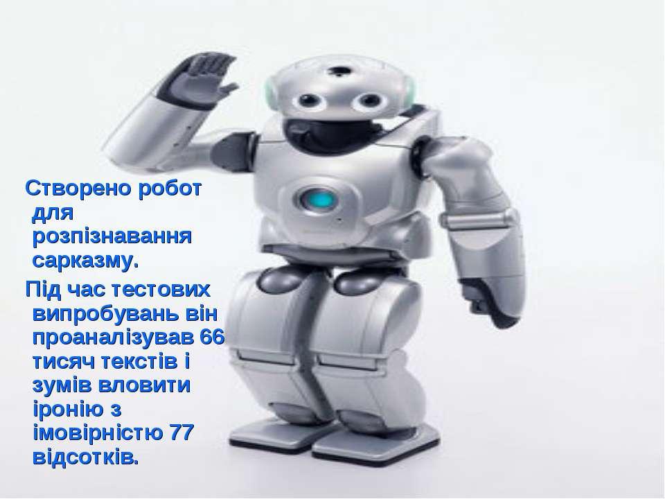Створено робот для розпізнавання сарказму.  Під час тестових випробувань він...