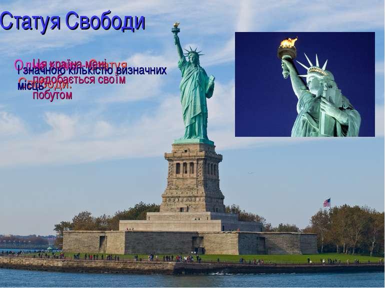 Статуя Свободи Одне з них - Статуя Свободи. Ця країна мені подобається своїм ...