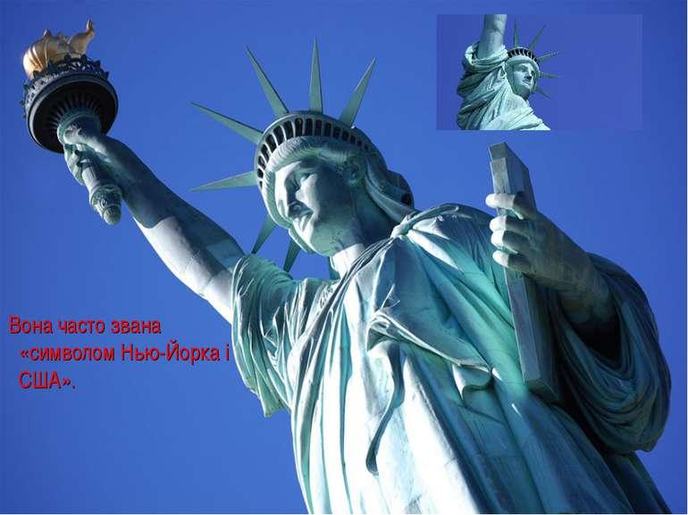 Вона часто звана «символом Нью-Йорка і США».