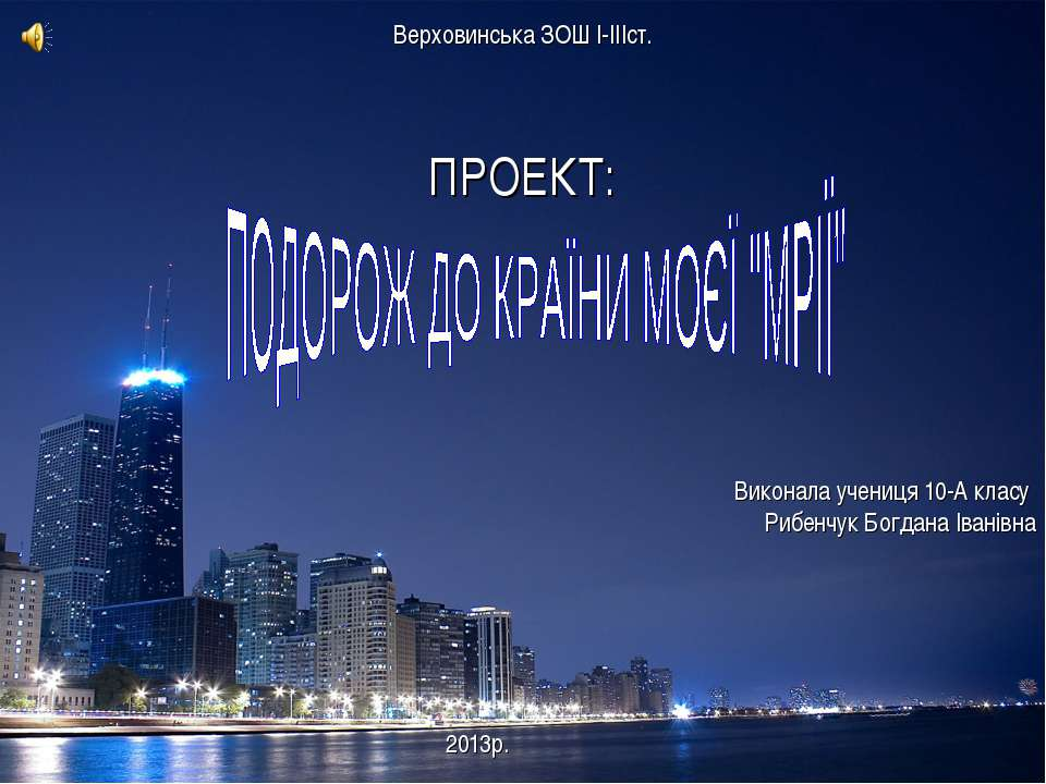 Верховинська ЗОШ I-IIIст. ПРОЕКТ: Виконала учениця 10-А класу Рибенчук Богдан...