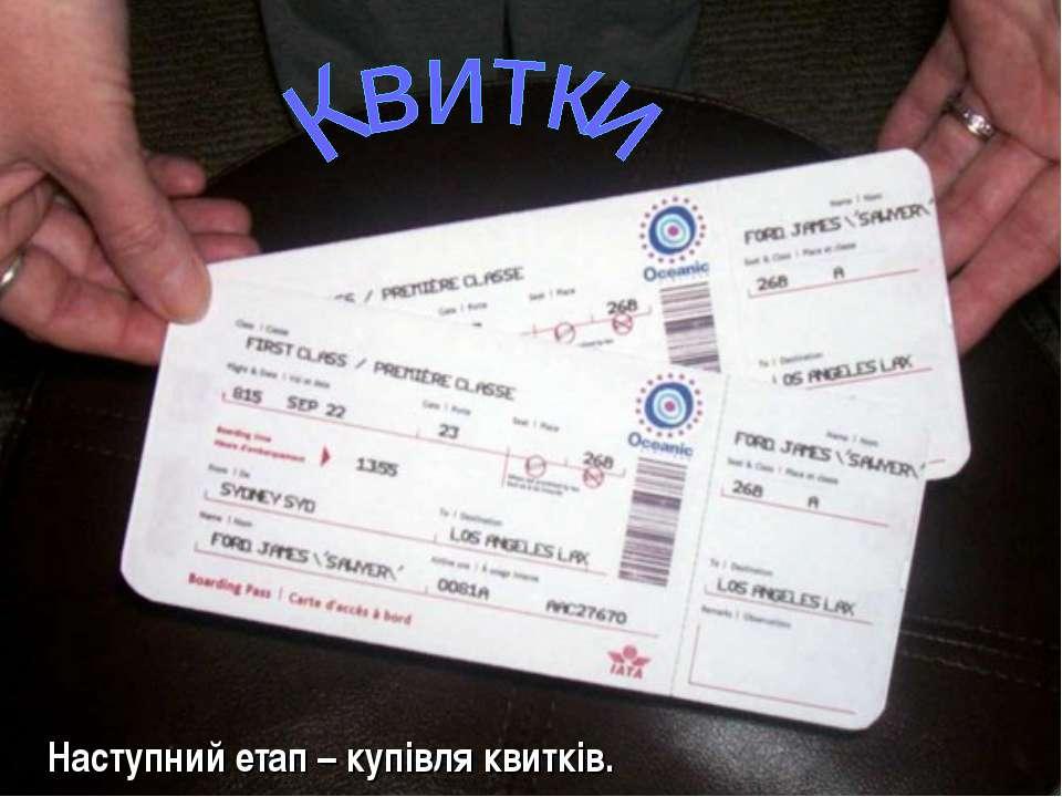 Наступний етап – купівля квитків.