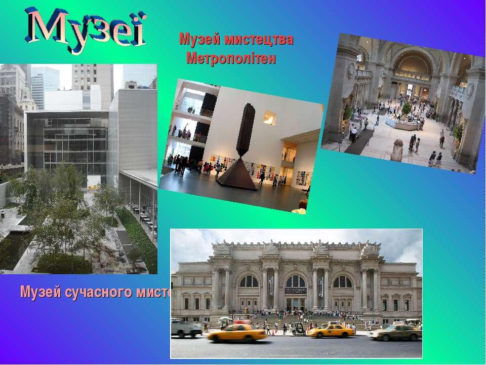 Музей сучасного мистецтва Музей мистецтва Метрополітен