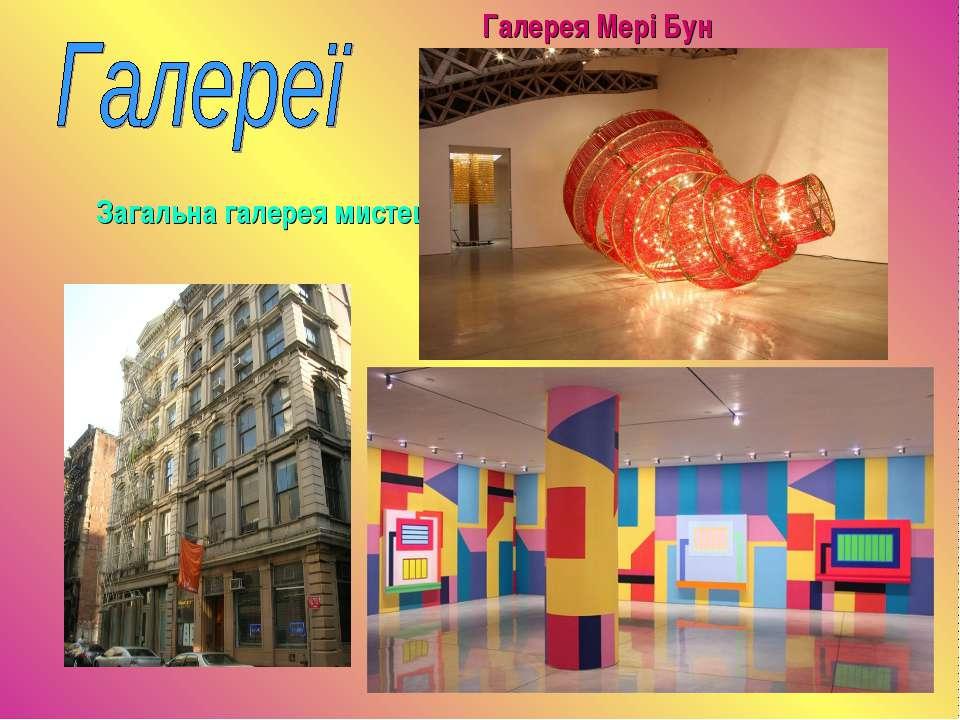 Загальна галерея мистецтв Галерея Мері Бун