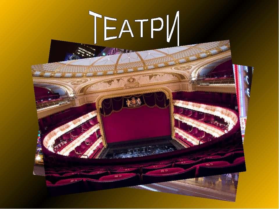 Один з найвідоміших театрів – Бродвейський.