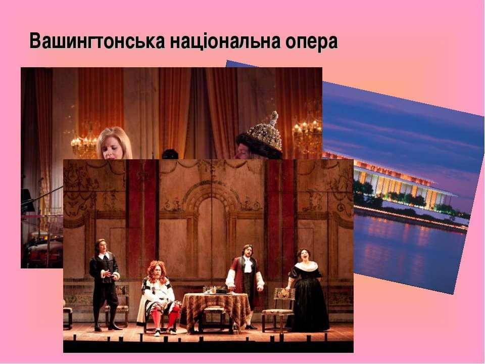 Вашингтонська національна опера