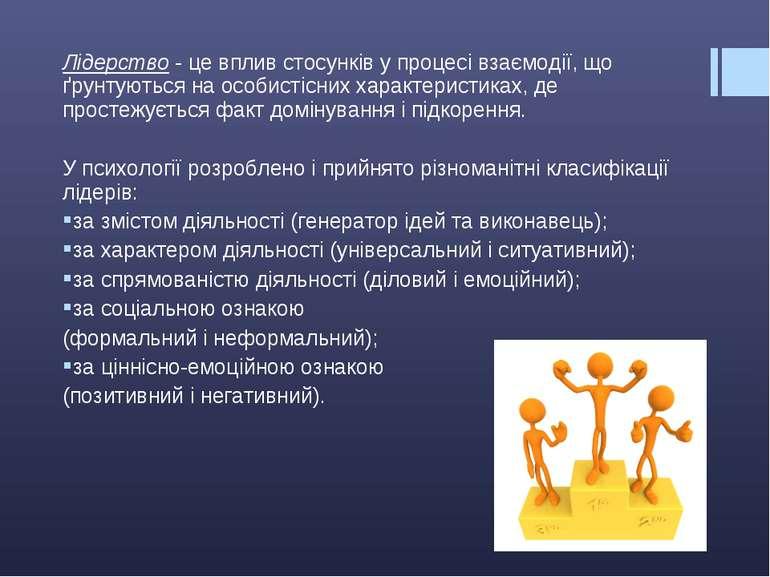 Лідерство - це вплив стосунків у процесі взаємодії, що ґрунтуються на особист...