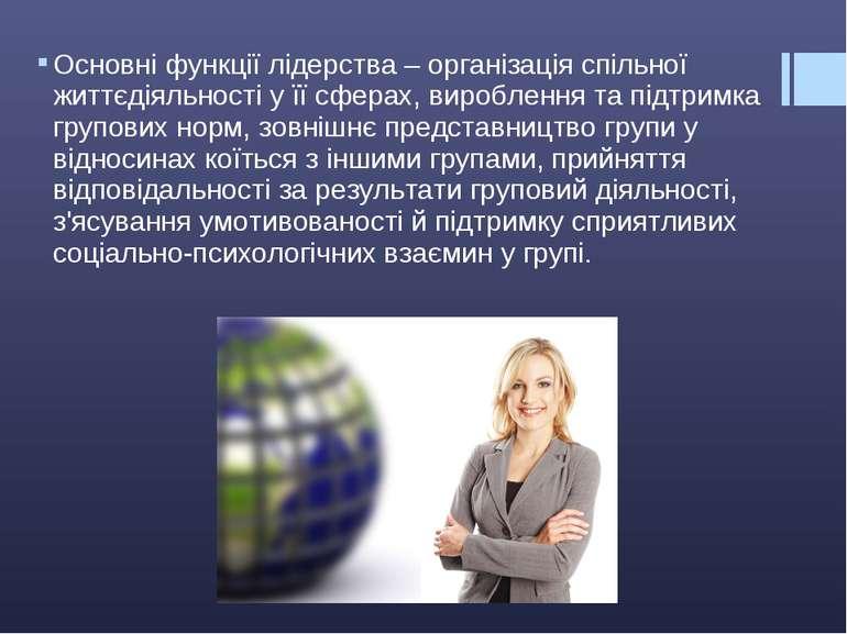 Основні функції лідерства – організація спільної життєдіяльності у її сферах,...