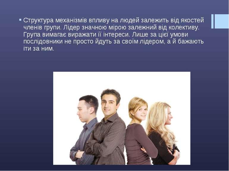 Структура механізмів впливу на людей залежить від якостей членів групи. Лідер...