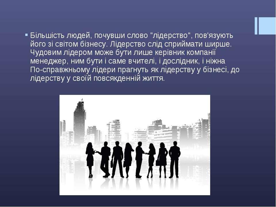 """Більшість людей, почувши слово """"лідерство"""", пов'язують його зі світом бізнесу..."""