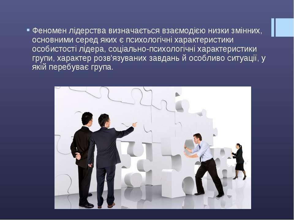 Феномен лідерства визначається взаємодією низки змінних, основними серед яких...