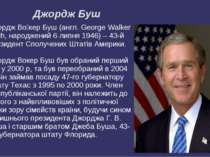 Джордж Буш Джордж Во кер Буш (англ. George Walker Bush, народжений 6 липня 19...