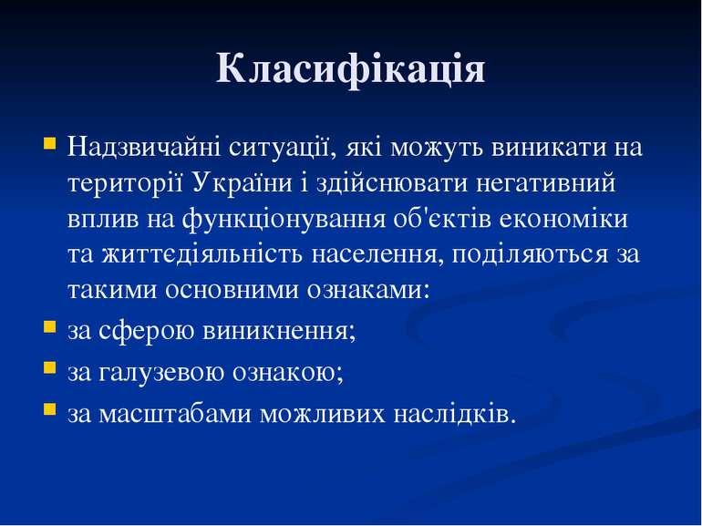Класифікація Надзвичайні ситуації, які можуть виникати на території України і...