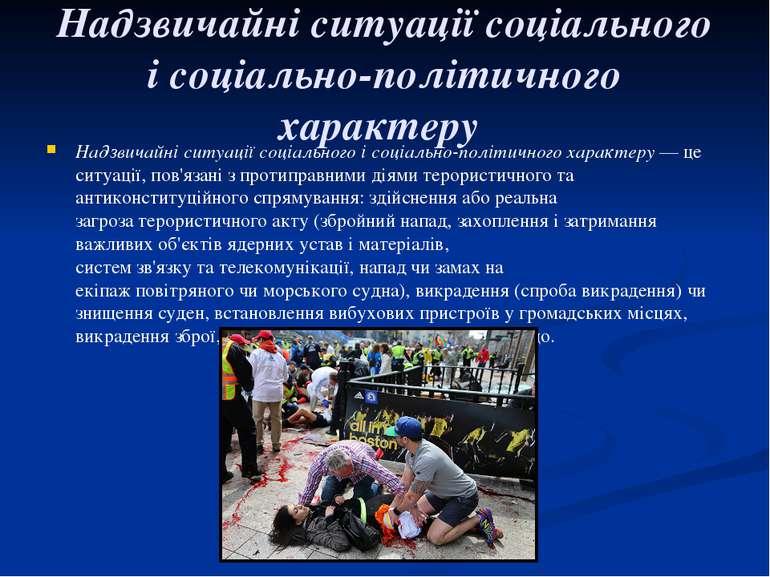 Надзвичайні ситуації соціального і соціально-політичного характеру Надзвичай...