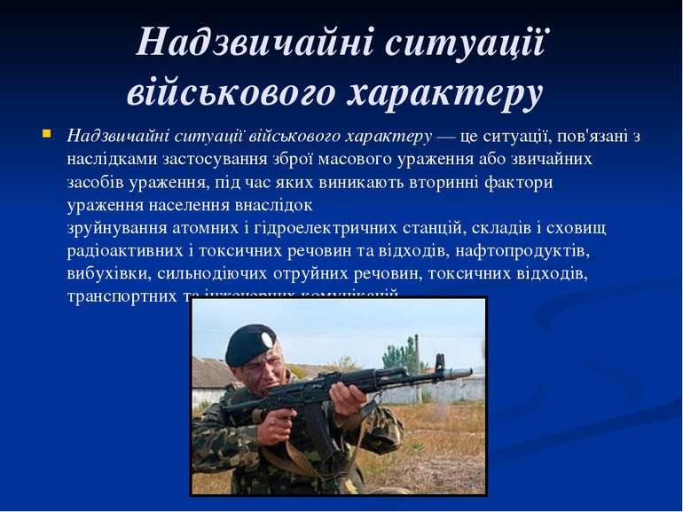 Надзвичайні ситуації військового характеру Надзвичайні ситуації військового ...