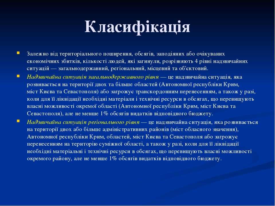 Класифікація Залежно від територіального поширення, обсягів, заподіяних або о...