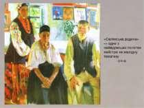 «Селянська родина» — одне з найвідоміших полотен майстра на народну тематику ...
