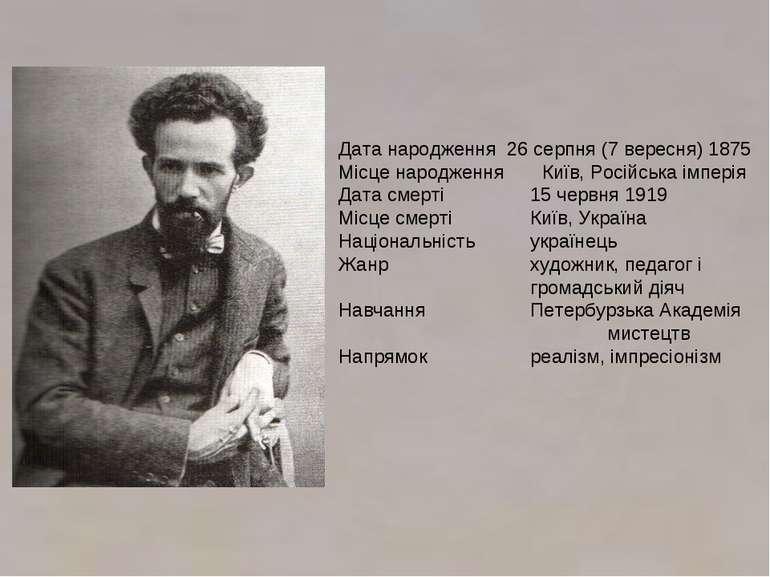 Дата народження 26 серпня (7 вересня) 1875 Місце народження Київ, Російська і...