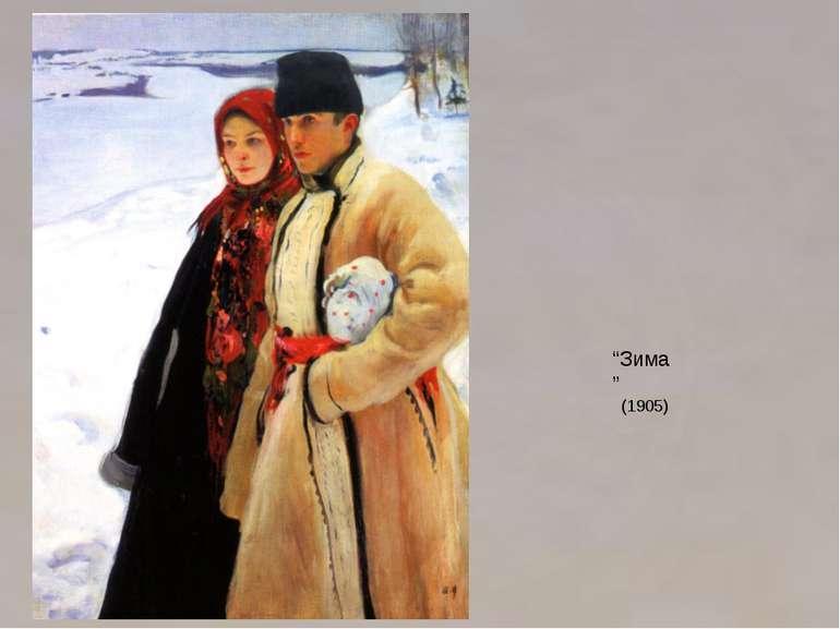 """""""Зима"""" (1905)"""