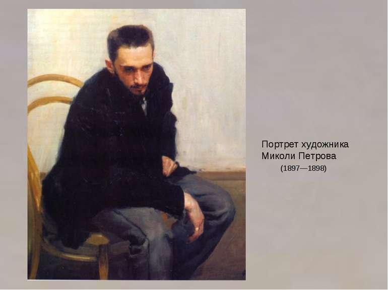 Портрет художника Миколи Петрова (1897—1898)