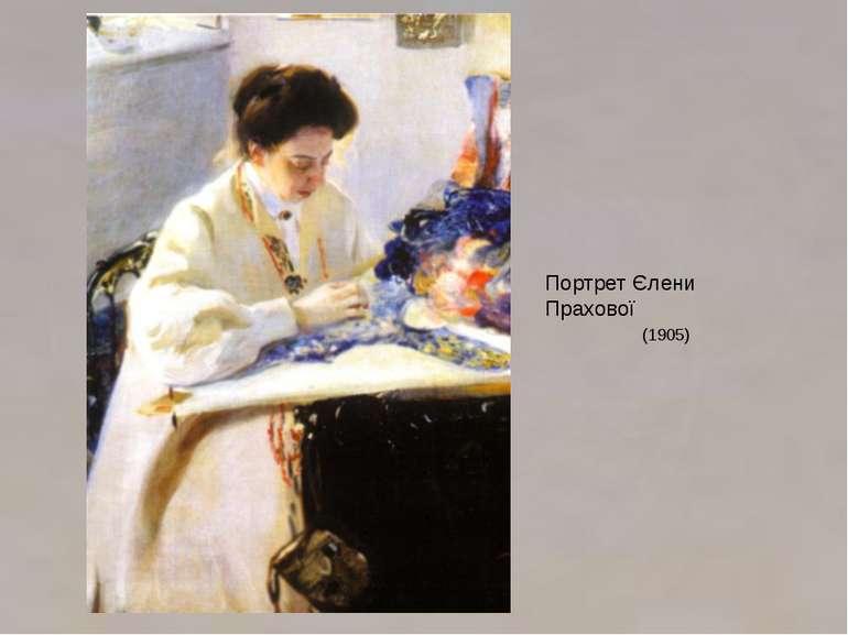 Портрет Єлени Прахової (1905)