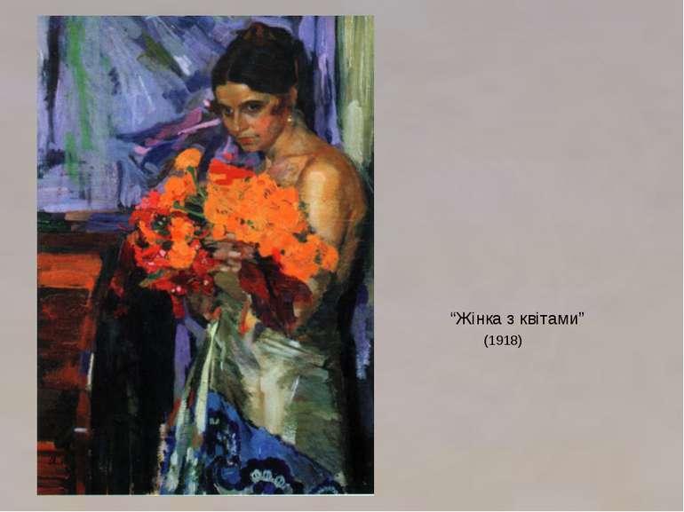 """""""Жінка з квітами"""" (1918)"""