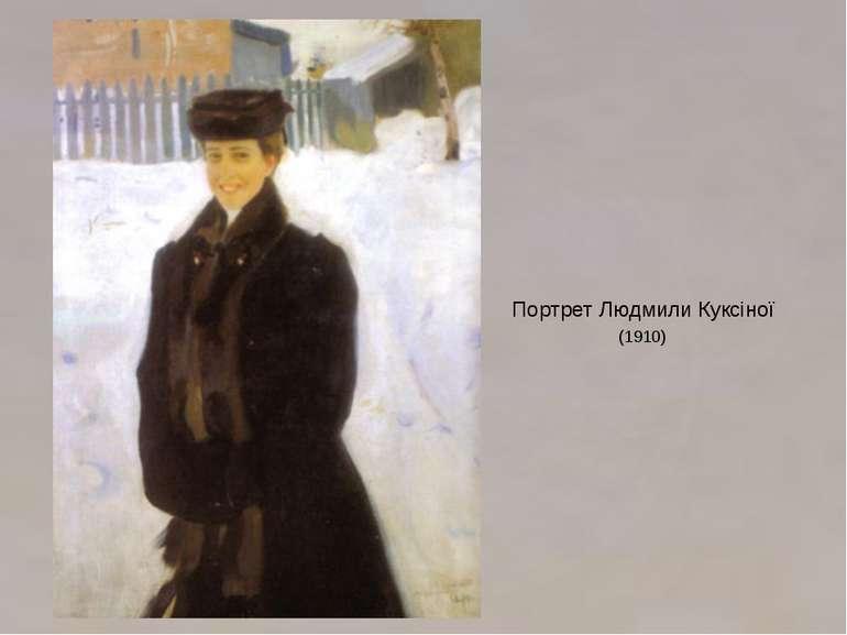 Портрет Людмили Куксіної (1910)
