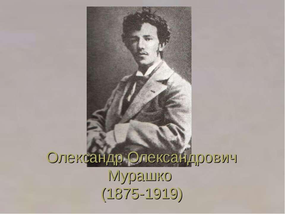 Олександр Олександрович Мурашко (1875-1919)