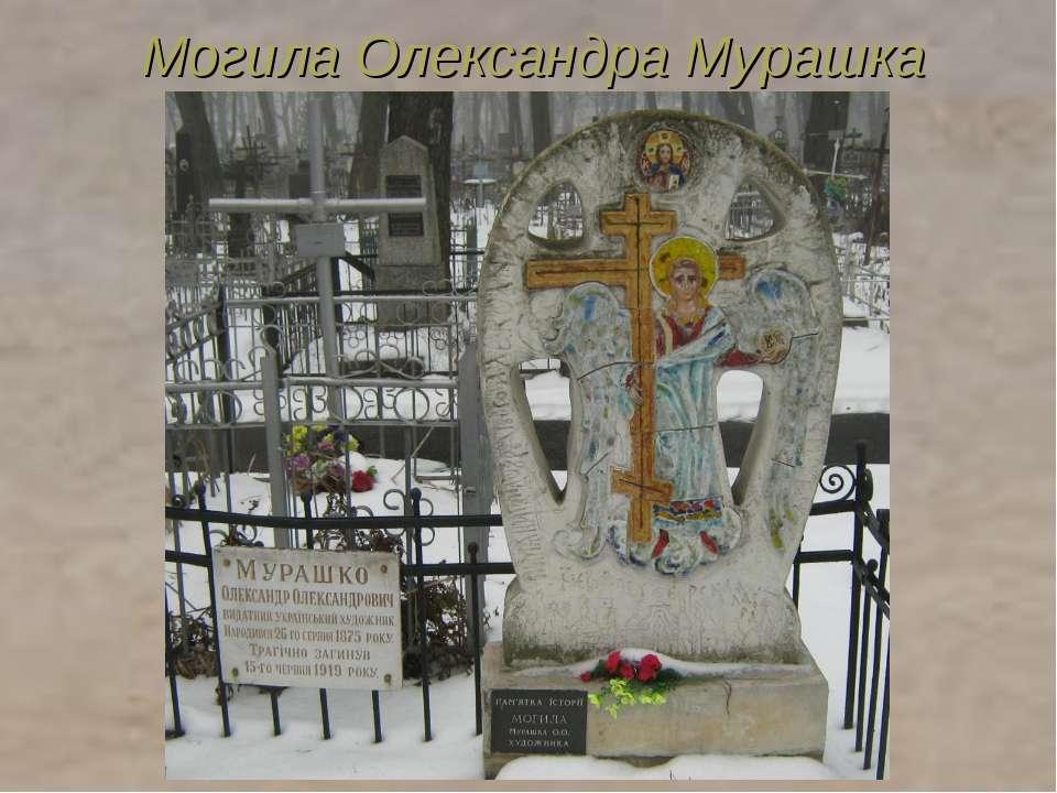Могила Олександра Мурашка