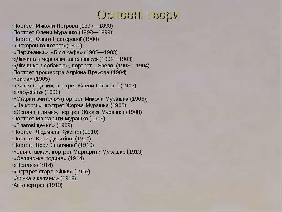 Основні твори Портрет Миколи Петрова (1897—1898) Портрет Олени Мурашко (1898—...