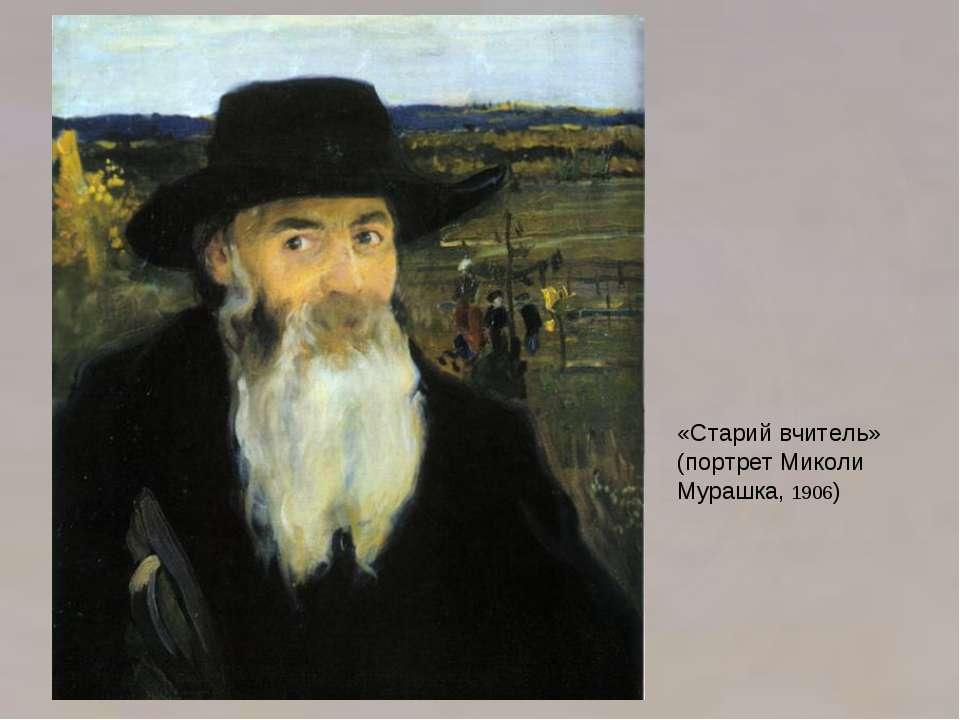 «Старий вчитель» (портрет Миколи Мурашка, 1906)