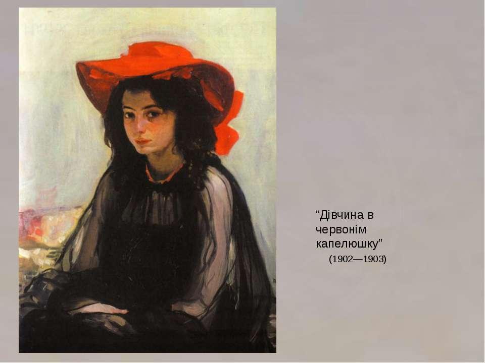 """""""Дівчина в червонім капелюшку"""" (1902—1903)"""