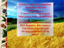 Разом із щастям і журбою Зеленим листом шелестить, У небі яснім над водою Нам...