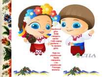 Українські діти Всім говорять сміло: Свій народ любити — То велике діло. Лиш ...