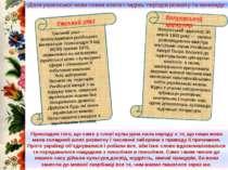 Доля української мови повна злетів і падінь, періодів розквіту та занепаду. Е...