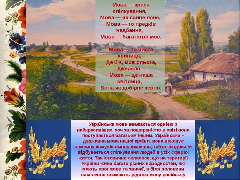 Українська мова вважається однією з найкрасивіших, хоч за поширеністю в світі...