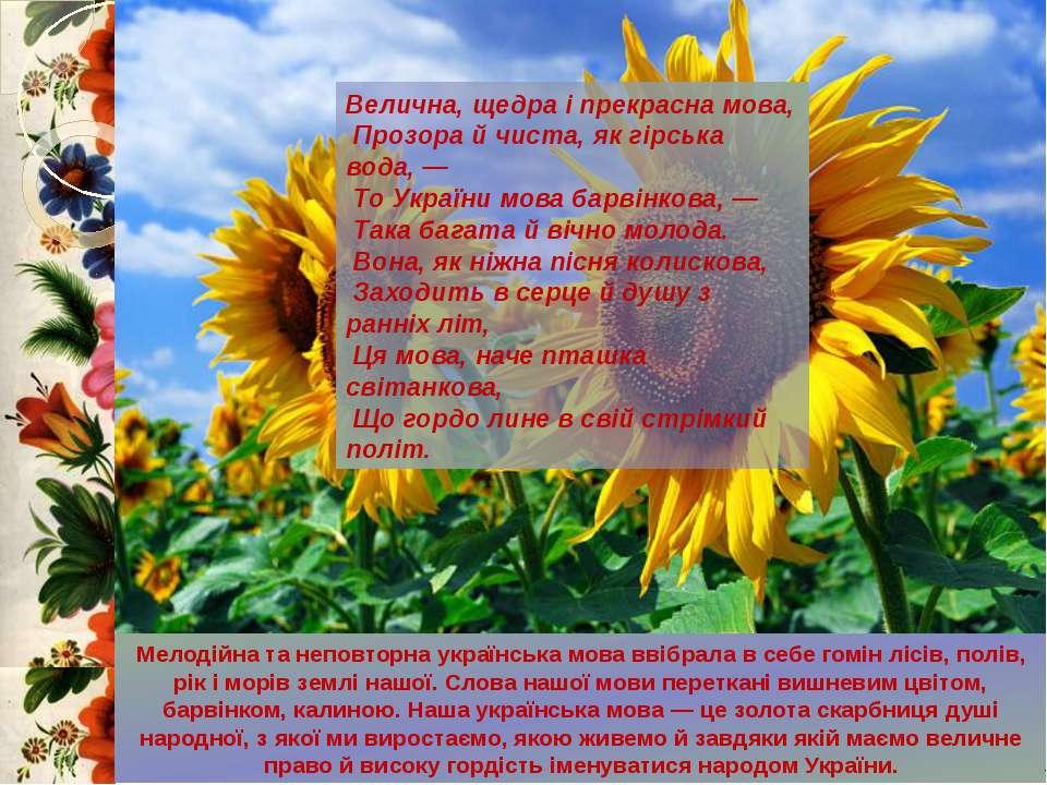 Мелодійна та неповторна українська мова ввібрала в себе гомін лісів, полів, р...