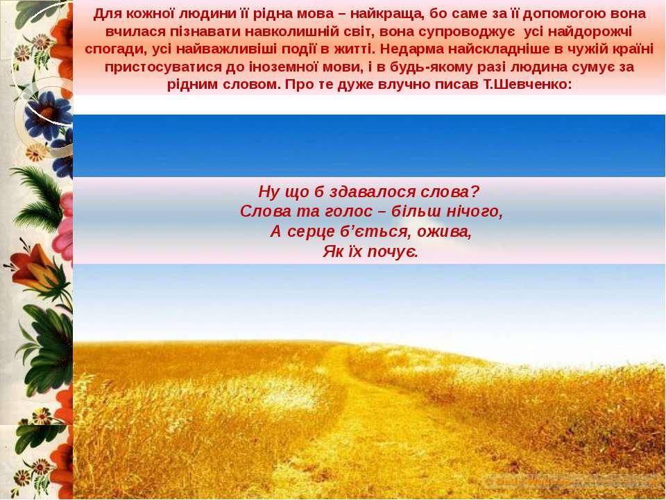 Для кожної людини її рідна мова – найкраща, бо саме за її допомогою вона вчил...