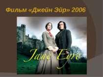 Фильм «Джейн Эйр» 2006