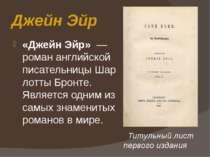 Джейн Эйр «Джейн Эйр»— роман английской писательницыШарлотты Бронте. Являе...