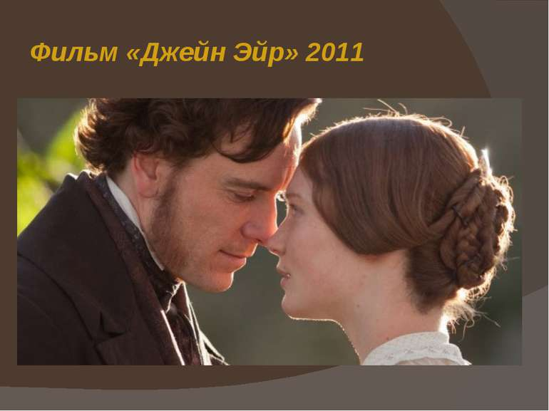 Фильм «Джейн Эйр» 2011