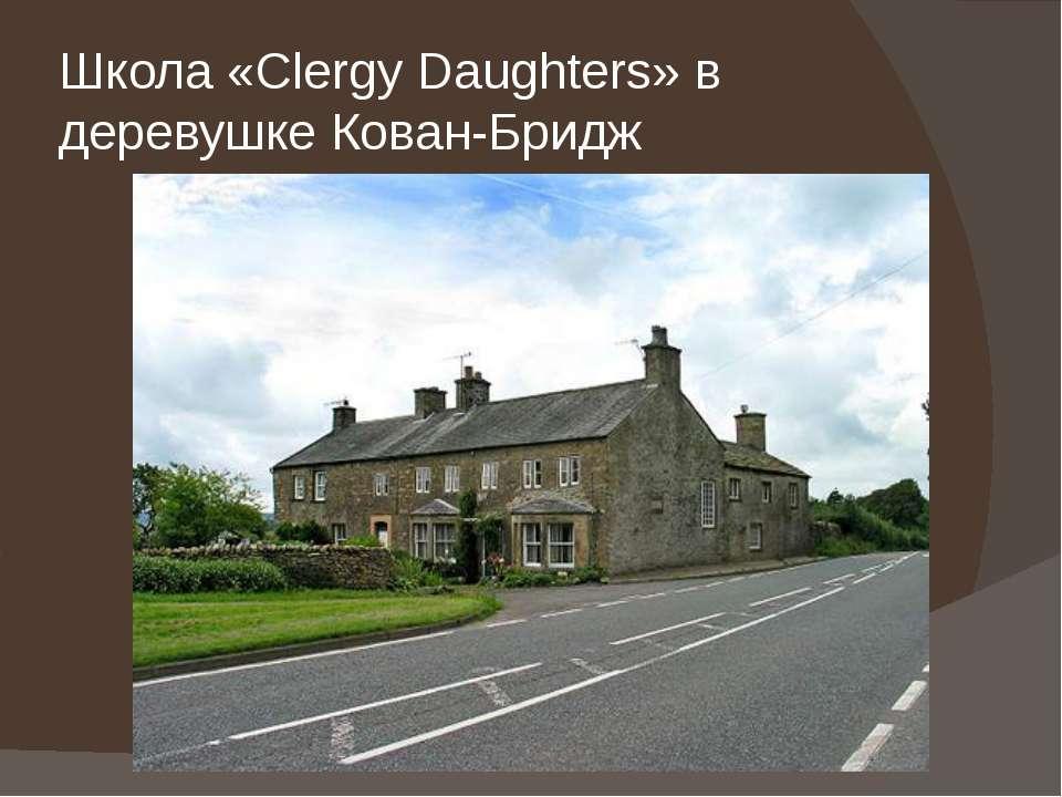 Школа «Clergy Daughters» в деревушке Кован-Бридж