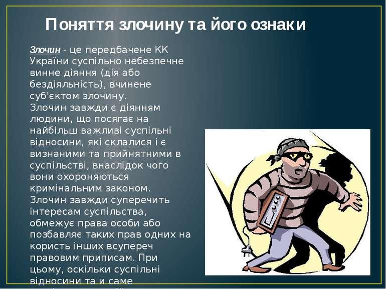 Поняття злочину та його ознаки Злочин - це передбачене КК України суспільно н...
