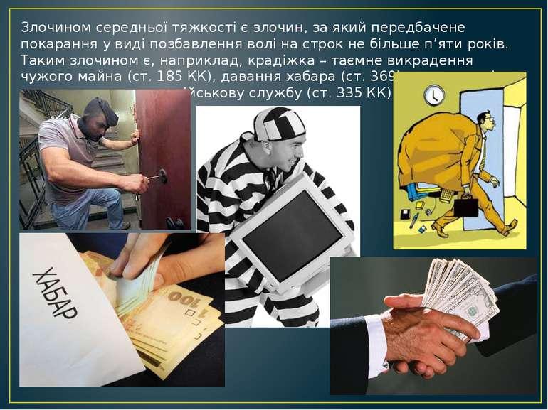 Злочином середньої тяжкості є злочин, за який передбачене покарання у виді по...