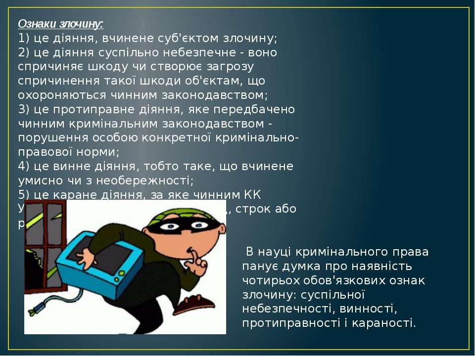 Ознаки злочину: 1) це діяння, вчинене суб'єктом злочину; 2) це діяння суспіль...