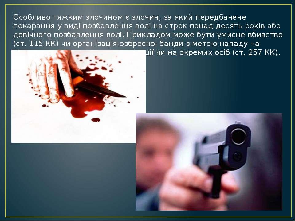 Особливо тяжким злочином є злочин, за який передбачене покарання у виді позба...