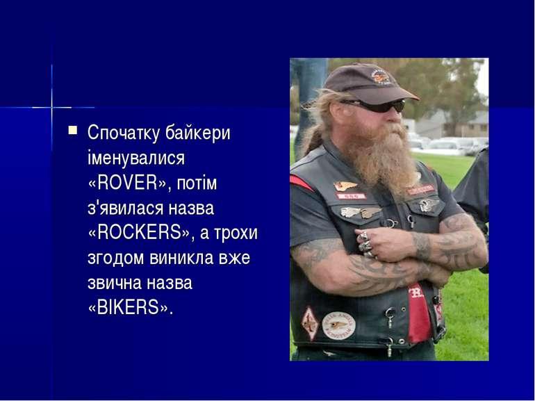 Спочатку байкери іменувалися «ROVER», потім з'явилася назва «ROCKERS», а трох...