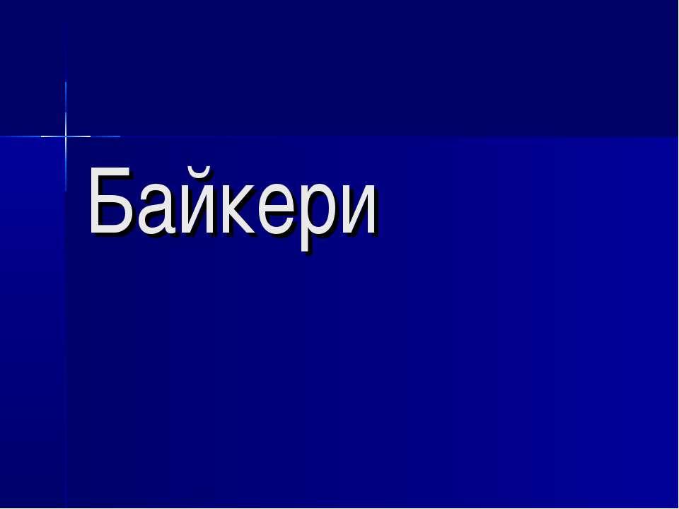 Байкери